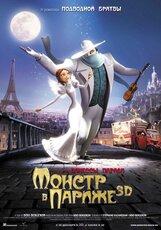 Постер к фильму «Монстр в Париже 3D»