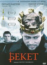 Постер к фильму «Бекет»