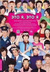 Постер к фильму «Это я, это я»