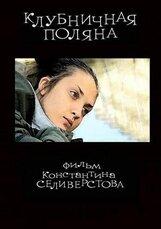 Постер к фильму «Клубничная поляна»