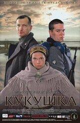 Постер к фильму «Кукушка»