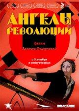 Постер к фильму «Ангелы революции»