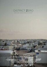Постер к фильму «Район №0»
