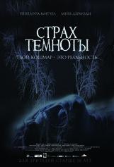 Постер к фильму «Страх темноты»
