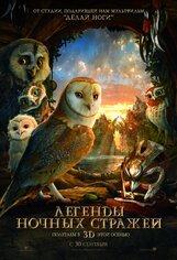 Постер к фильму «Легенды ночных стражей»