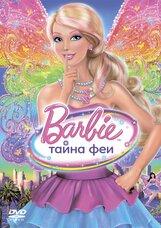 Постер к фильму «Барби: Тайна феи»