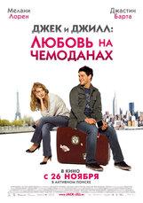 Постер к фильму «Джек и Джилл: любовь на чемоданах»