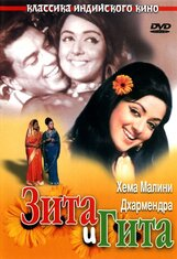Постер к фильму «Зита и Гита»