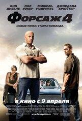 Постер к фильму «Форсаж 4»
