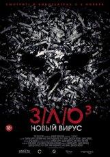 Постер к фильму «З/Л/О/3: Новый вирус»