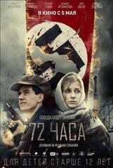 Постер к фильму «72 часа»