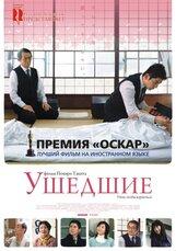 Постер к фильму «Ушедшие»