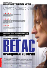 Постер к фильму «Вегас: правдивая история»