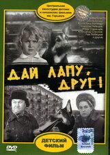 Постер к фильму «Дай лапу, Друг»