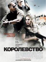 Постер к фильму «Королевство»