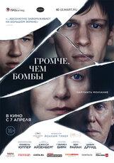 Постер к фильму «Громче, чем бомбы»