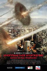 Постер к фильму «Инопланетное вторжение: Битва за Лос-Анджелес»