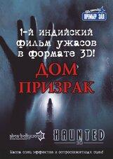 Постер к фильму «Дом-призрак 3D»