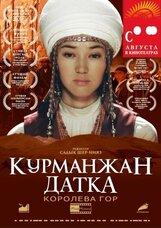 Постер к фильму «Курманжан Датка — королева гор»