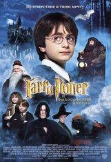 Постер к фильму «Гарри Поттер и философский камень»