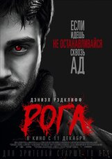 Постер к фильму «Рога»