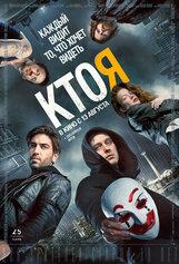 Постер к фильму «Кто я»