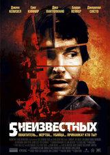 Постер к фильму «5 неизвестных»