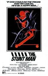 Постер к фильму «Трюкач»