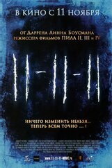 Постер к фильму «11 11 11»
