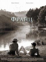 Постер к фильму «Франц»