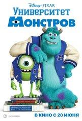 Постер к фильму «Университет монстров 3D»