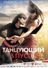 Постер к фильму «Танцующий в пустыне»