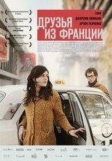 Постер к фильму «Друзья из Франции»