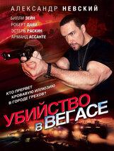 Постер к фильму «Убийство в Вегасе»