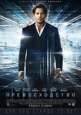 Постер к фильму «Превосходство»