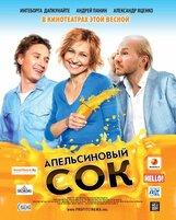 Постер к фильму «Апельсиновый сок»