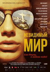 Постер к фильму «Невидимый мир»