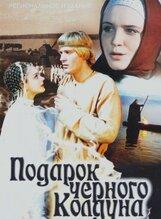 Постер к фильму «Подарок Черного колдуна»