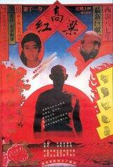 Постер к фильму «Красный Гаолян»