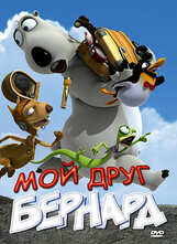 Постер к фильму «Мой друг Бернард»