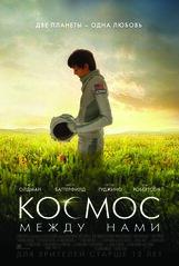 Постер к фильму «Космос между нами»