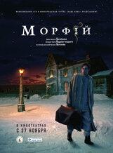 Постер к фильму «Морфий»