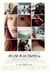 Постер к фильму «Если я останусь»