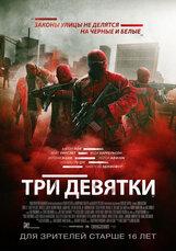 Постер к фильму «Три девятки»