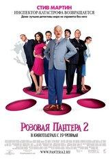 Постер к фильму «Розовая Пантера 2»