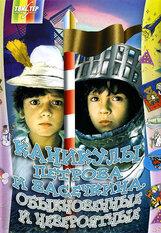 Постер к фильму «Каникулы Петрова и Васечкина, обыкновенные и невероятные»