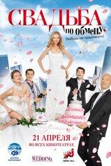 Постер к фильму «Свадьба по обмену»