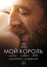 Постер к фильму «Мой король»