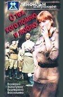 Постер к фильму «О тех, кого помню и люблю»