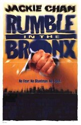 Постер к фильму «Разборка в Бронксе»